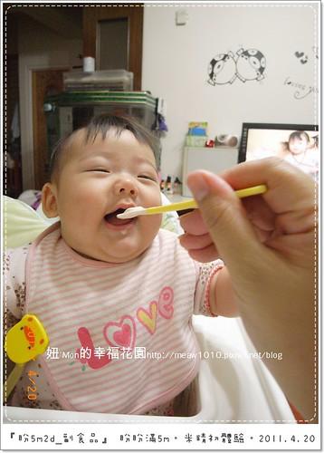 20110421盼吃副食品米精5m2d (16).JPG