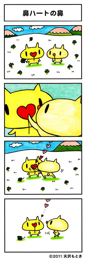 むー漫画18_鼻ハートの鼻