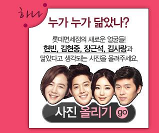 Kim Hyun Joong Lotte Duty Free
