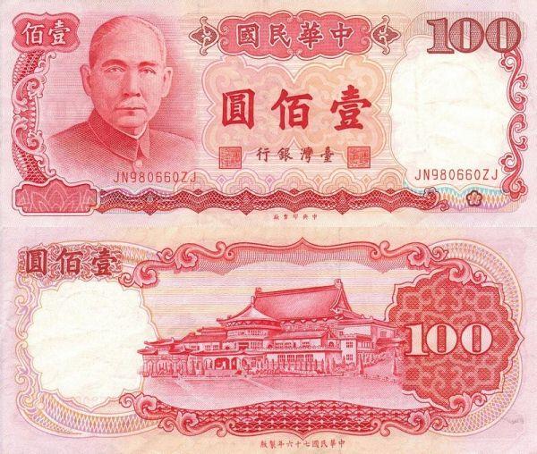 100 Yuan Taiwan 1987-8, P1989