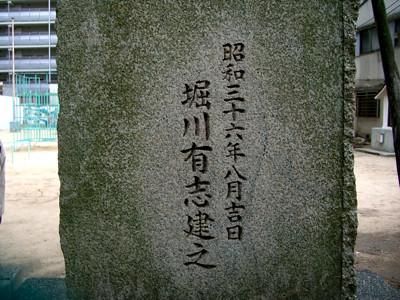 中野岩蔵先生顕彰碑