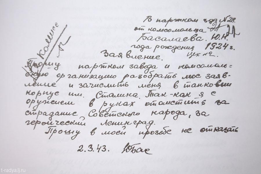 Uralskaya Voluntary Tank Corps_13