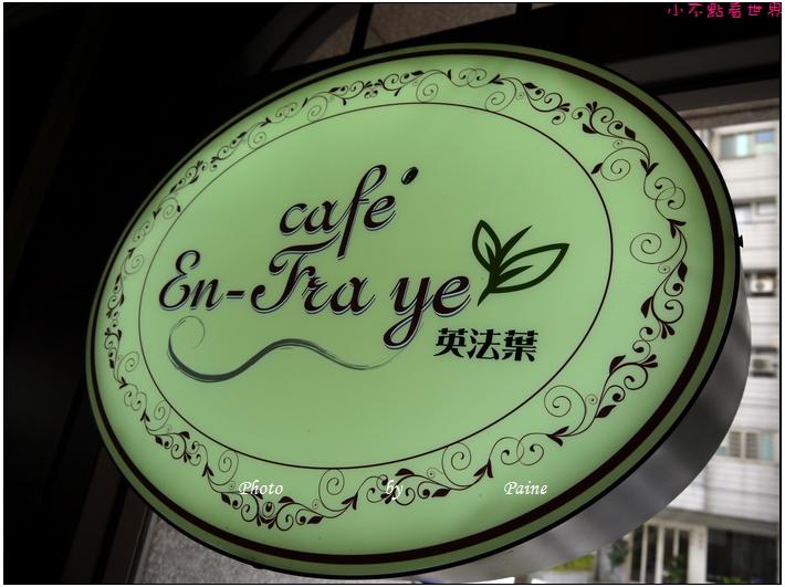 桃園英法葉早午餐下午茶咖啡館 (73).JPG