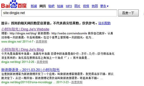百度搜索_site-dingjie.net