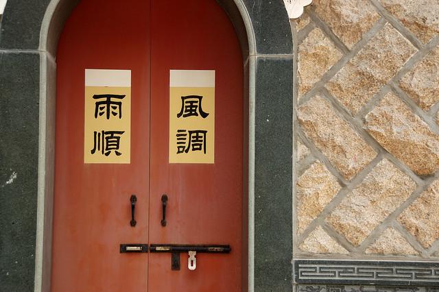 2011.04.02 馬祖 / 南竿 / 復興村