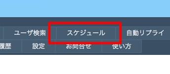 ツイ助<無料>Twitter多機能便利ツール