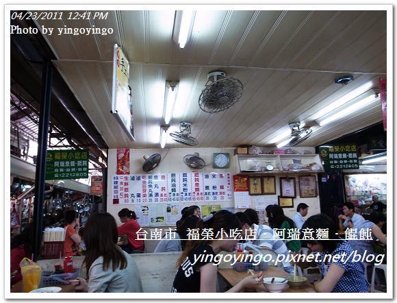 台南市_阿瑞意麵餛飩20110423_R0019174