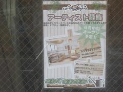 張り紙@cafe eight(桜台)