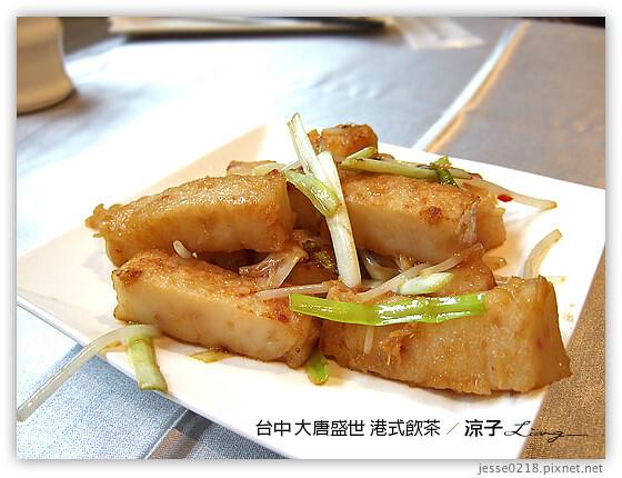 台中 大唐盛世 港式飲茶 9