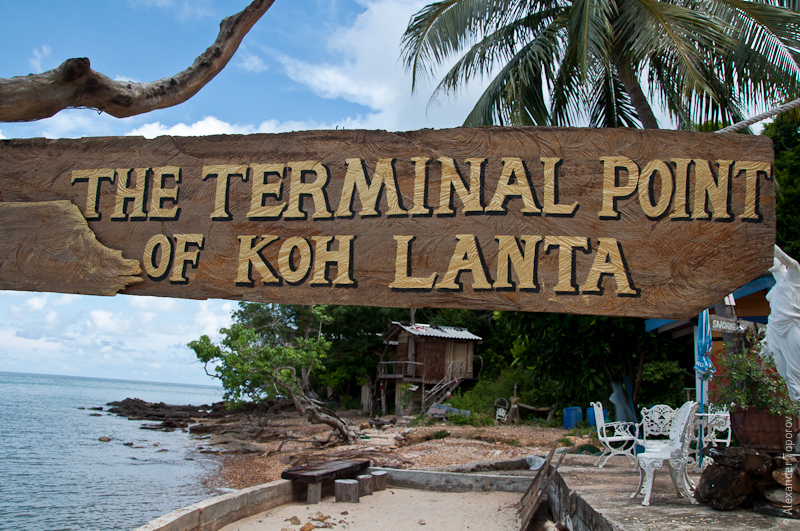 The Terminal Point of Koh Lanta