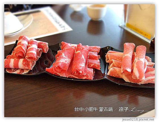 台中 小肥牛 蒙古鍋 14