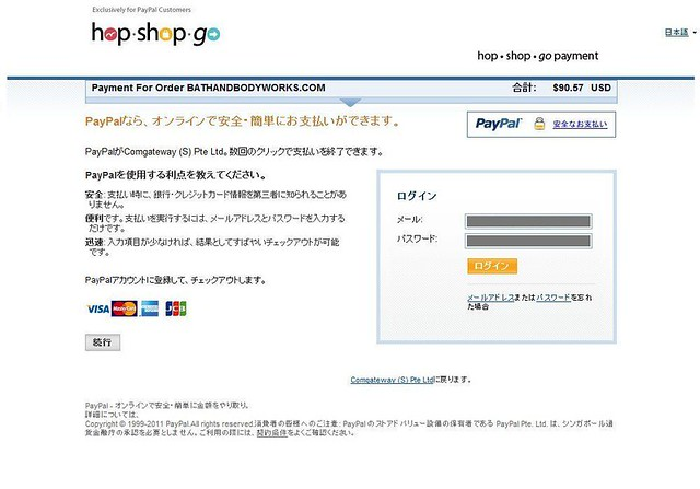 hsg_paypal