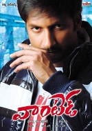 Wanted Telugu Movie