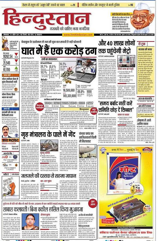 today hindi news