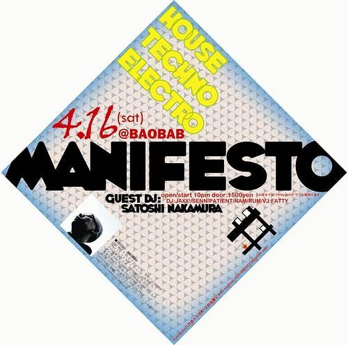 201104Manifesto