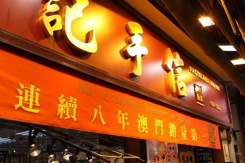 "Pastelaria Koi Kei, ""No. 1 Selling Souvenir in Macau"""