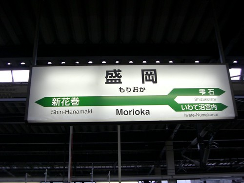 盛岡駅/Morioka Station