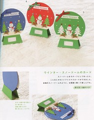 Handmade Cards (This and That From Japan) Tags: holiday cute scrapbooking japanese pattern message seasonal card howto kawaii instructions popup stationery greeting stationary cardmaking