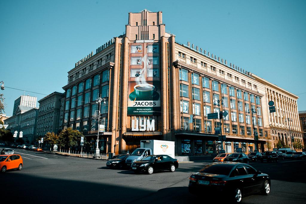 Kiev: цум