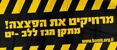 לוגו המאבק