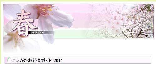 にいがたお花見ガイド2011新潟県公式観光情報サイトにいがた観光ナビ