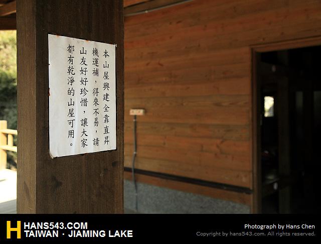 JiamingLake_057