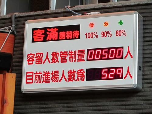 2011台北花博-未來館-流量管制.jpg