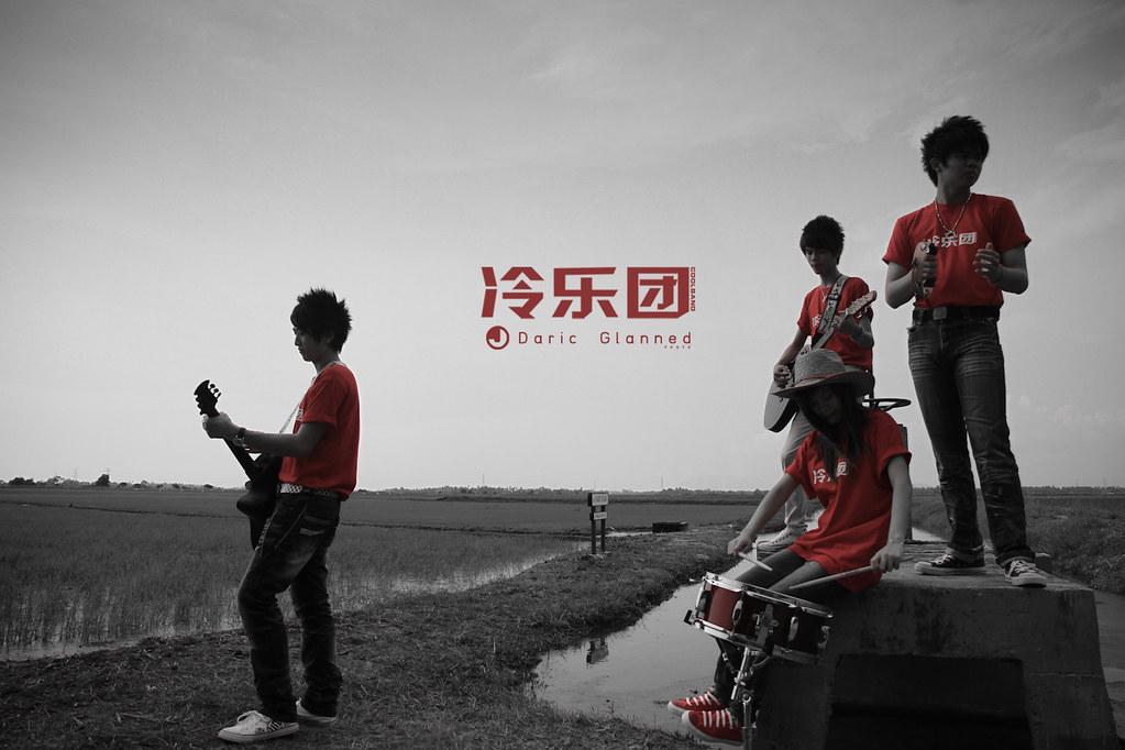 冷乐团 | 2011-56