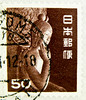 stamps Nippon Japan 50y yen timbre Japon postage 50 selo Japón sello francobolli Giappone почтовая марка Япония pullar Japonya 邮票 倭国 Wōguó Briefmarken selo de correio sello de correo frimaerke Japan Nippon (stampolina, thx for sending stamps! :)) Tags: portrait brown japan postes stamps retrato stamp porto 日本 nippon japão braun 50 portret timbre japon postage franco портрет selo bolli ポートレート sello jepang 일본 肖像 briefmarken صورة markas pulu 邮票 japonya frimærker portré timbreposte francobolli bollo 切手 pullar timbresposte 우표 znaczki japonsko япония frimaerke sellodecorreo timbru почтоваямарка ประเทศญี่ปุ่น γραμματόσημα postapulu yóupiào postetimbre ค่าไปรษณีย์ bélyegek postaücreti magbarnis postestimbres selodecorreio