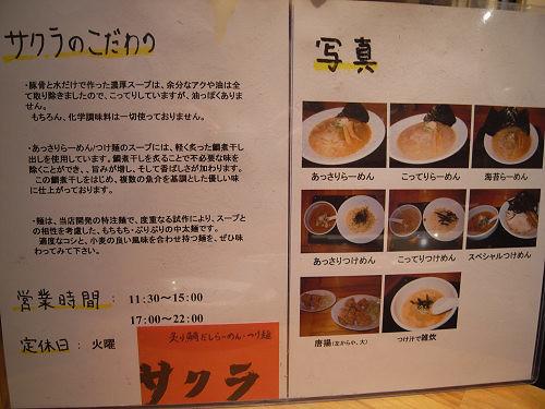 らーめん・つけ麺 サクラ@橿原市-03
