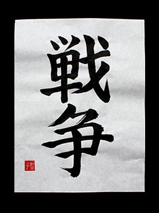 Sensou And Heiwa Japanese Kanji For War And Peace Japanese