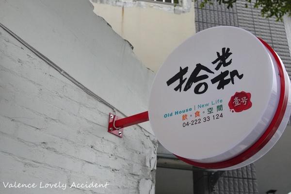 拾光機壹號店02
