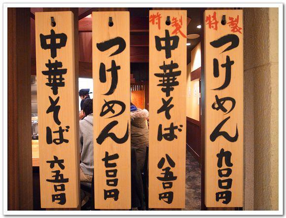 【2011 東京】新宿。中華そば青葉 拉麵 @ ▌Meiko 愛敗家。甜點。旅行~▌ :: 痞客邦