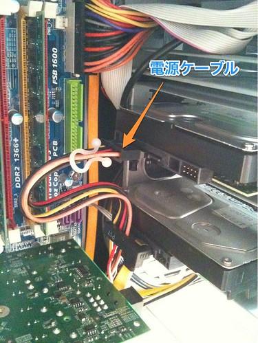 HDD増設_ケーブル1