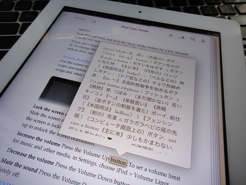 iBooks PEJ Dictionary