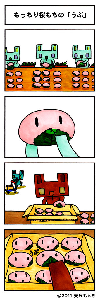 むー漫画9_もっちり桜もちの「うぷ」