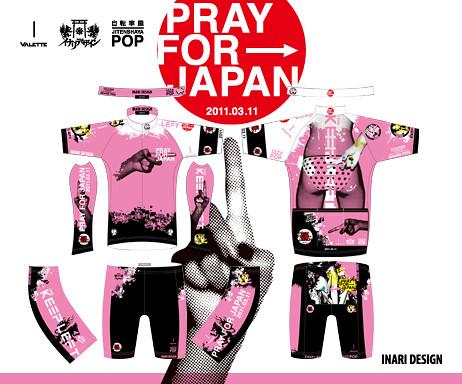 「Pray for Japan 」チャリティージャージ