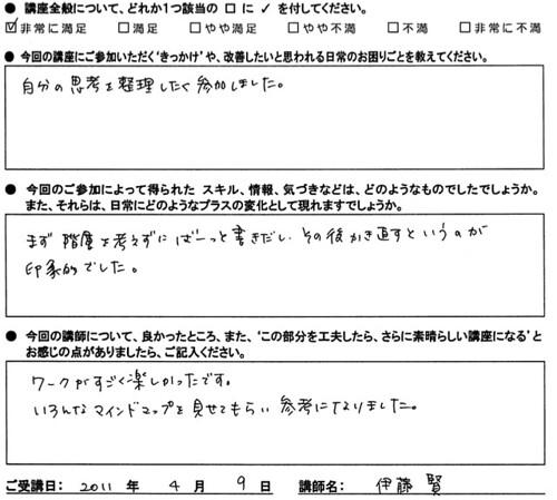 20110409_Etsuko