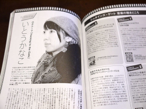 リスアニ! Vol.05 いとうかなこインタビュー