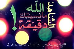 الشاهد الله مانسيتك دقيقة..!! (عبدالله بن ماجد) Tags: الله دقيقة مانسيتك الشاهد