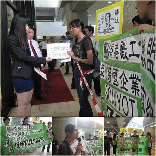 ฮ่องกงประท้วง: นักข่าวพลเมือง: แรงงานฮ่องกงร้องปล่อยสมยศ-นักโทษการเมืองใน