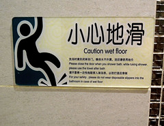 Caution Wet Floor (cowyeow) Tags: china silly fall wet sign warning asian bathroom shower weird funny asia dumb chinese toilet wrong badenglish engrish caution badsign stupid slip chinglish slippers funnysign wetfloor jinan funnychina chineseto