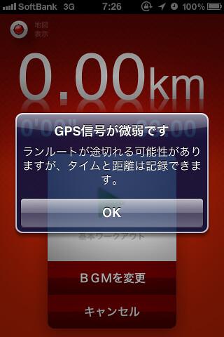 Nike + GPS GPS微弱画面
