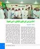 AFAQ alJOUF N3 M3000_Page_59 (نادي الجوف الأدبي الثقافي) Tags: الثقافي المقهى