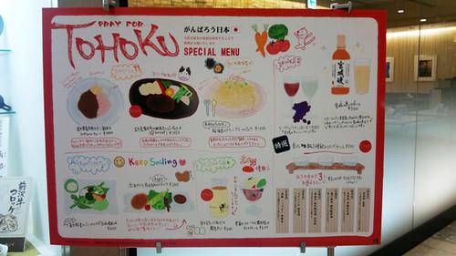 Tohoku Special Menu by Rollofunk