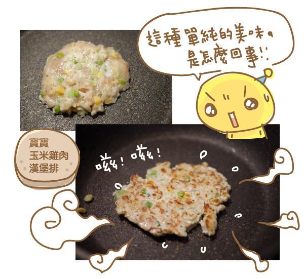 美食, 饗在家, 兒童食物 ,www.polomanbo.com