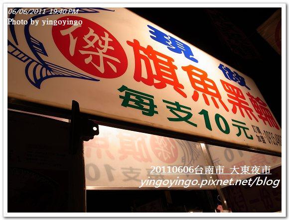 台南市_大東夜市20110606_R0029794