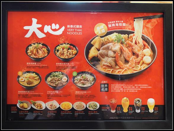 信義統一阪急 ▎大心新泰式麵食Very Thai Noodles @ 市政府捷運站 @ ▌Meiko 愛敗家。甜點。旅行~▌ :: 痞客邦