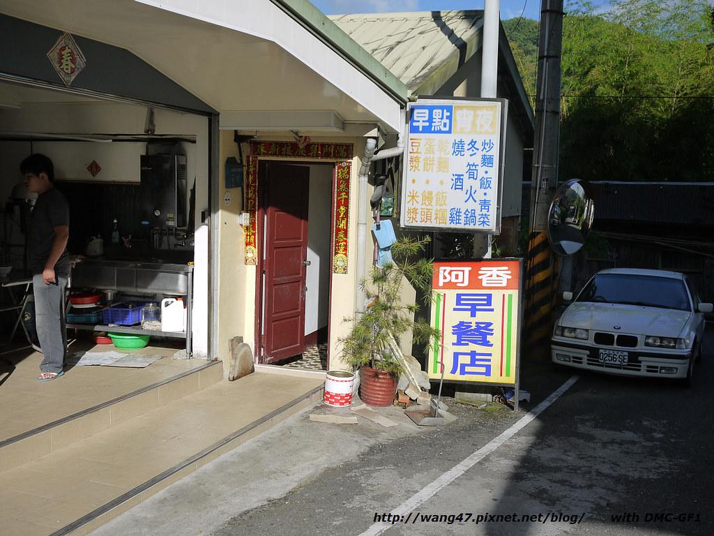 20110613-02阿香早餐店