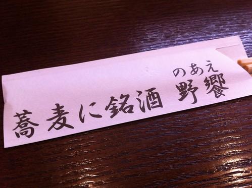 蕎麦に銘酒 野餐(のあえ)